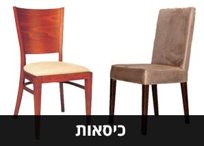 כיסאות - דגם רהיטים