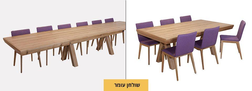 שולחן עומר