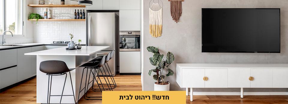 חדש בדגם רהיטים! עיצוב הבית!